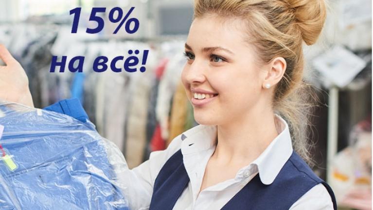 В апреле скидка на все категории услуг - 15%!