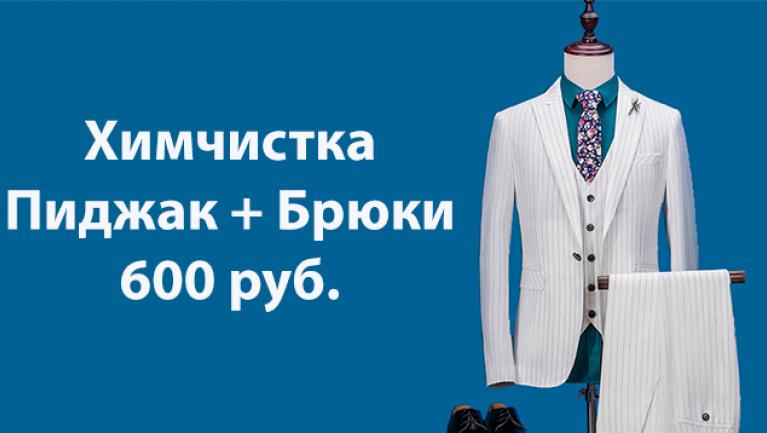 Химчистка по акции (пиджак+брюки) всего 600 руб!