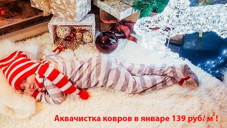 Аквачистка ковров в январе 139 руб!