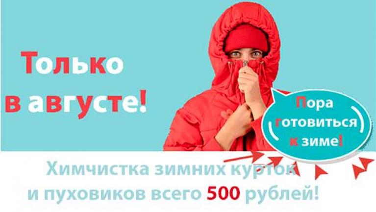 Химчистка пуховиков и зимних курток по акции!