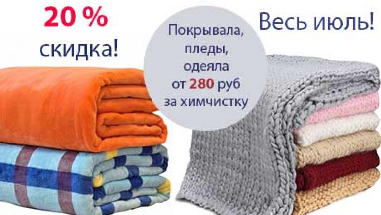 Химчистка пледов, покрывал и одеял со скидкой 20%!